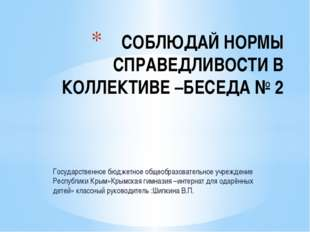 Государственное бюджетное общеобразовательное учреждение Республики Крым»Крым