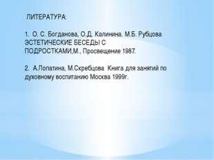 ЛИТЕРАТУРА: 1. О. С. Богданова, О.Д. Калинина. М.Б. Рубцова ЭСТЕТИЧЕСКИЕ БЕС