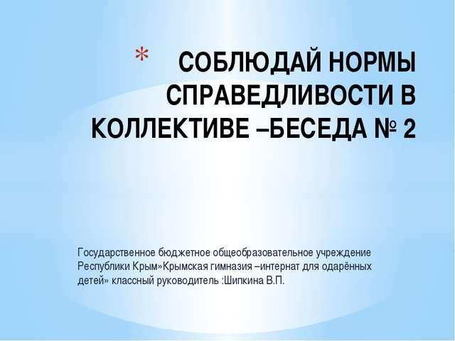 Государственное бюджетное общеобразовательное учреждение Республики Крым»Крым...