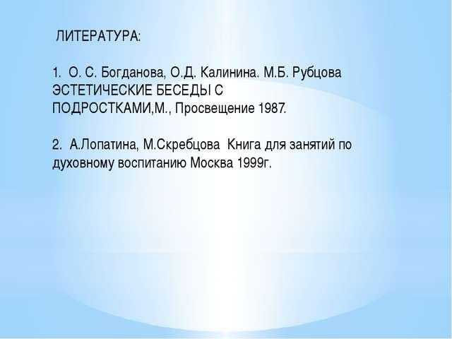 ЛИТЕРАТУРА: 1. О. С. Богданова, О.Д. Калинина. М.Б. Рубцова ЭСТЕТИЧЕСКИЕ БЕС...