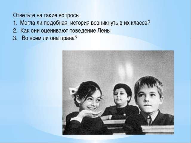 Ответьте на такие вопросы: 1. Могла ли подобная история возникнуть в их класс...