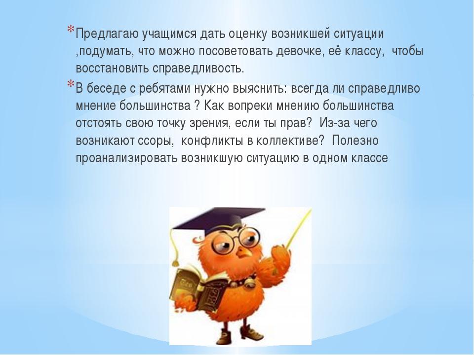 Предлагаю учащимся дать оценку возникшей ситуации ,подумать, что можно посове...
