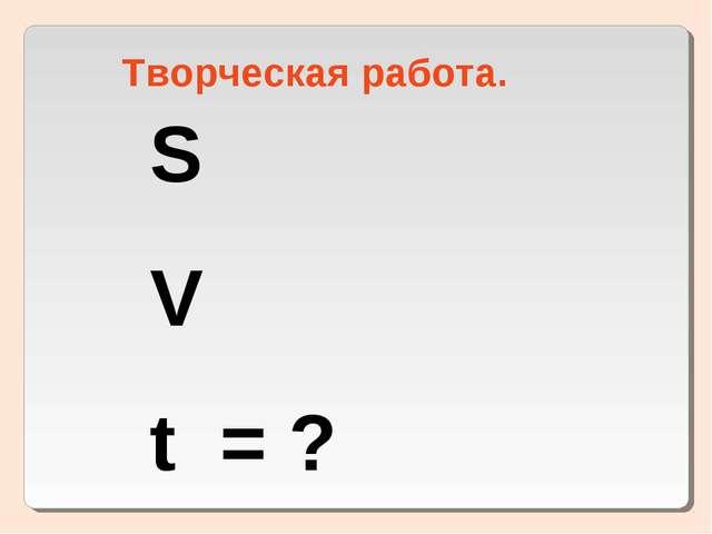 Творческая работа. S V t = ?