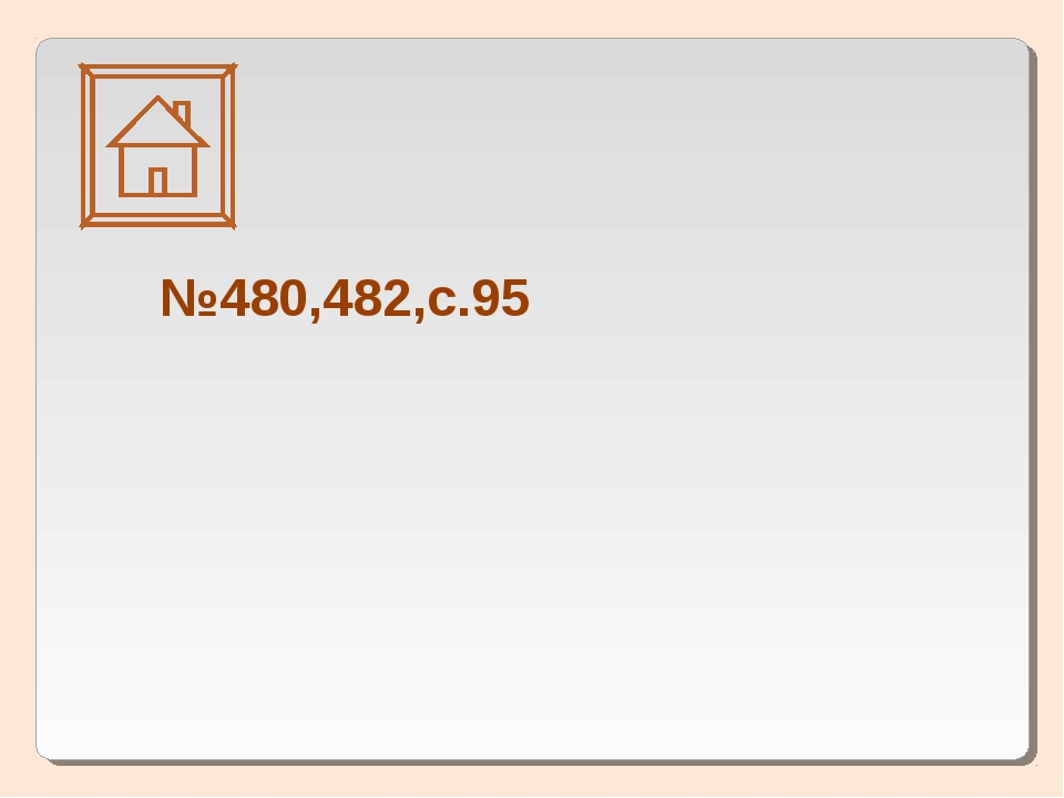 №480,482,с.95