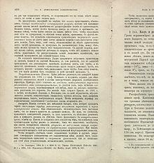 http://upload.wikimedia.org/wikipedia/ru/thumb/b/bb/DALACHINOVPOPOV.jpg/220px-DALACHINOVPOPOV.jpg