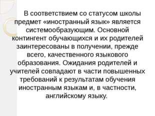 В соответствием со статусом школы предмет «иностранный язык» является систем