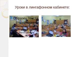 Уроки в лингафонном кабинете: