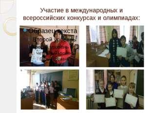 Участие в международных и всероссийских конкурсах и олимпиадах: