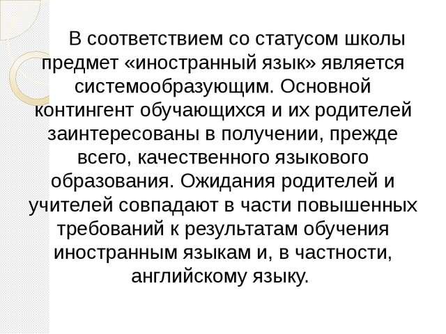В соответствием со статусом школы предмет «иностранный язык» является систем...