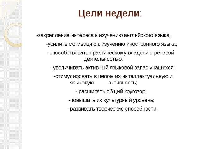 Цели недели: -закрепление интереса к изучению английского языка, -усилить мо...