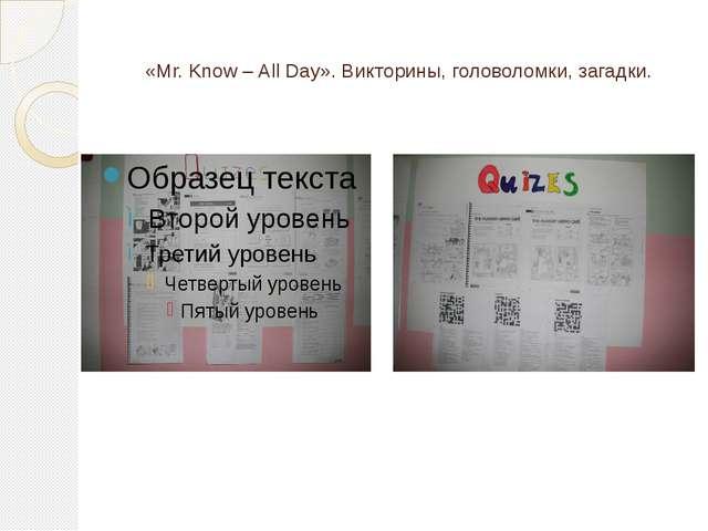 «Mr. Know – All Day». Викторины, головоломки, загадки.