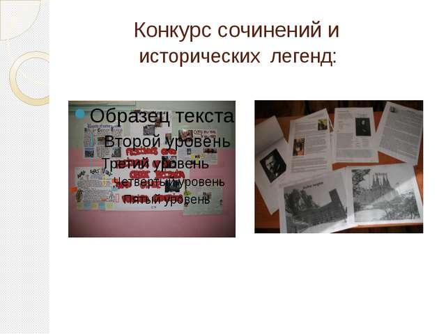 Конкурс сочинений и исторических легенд: