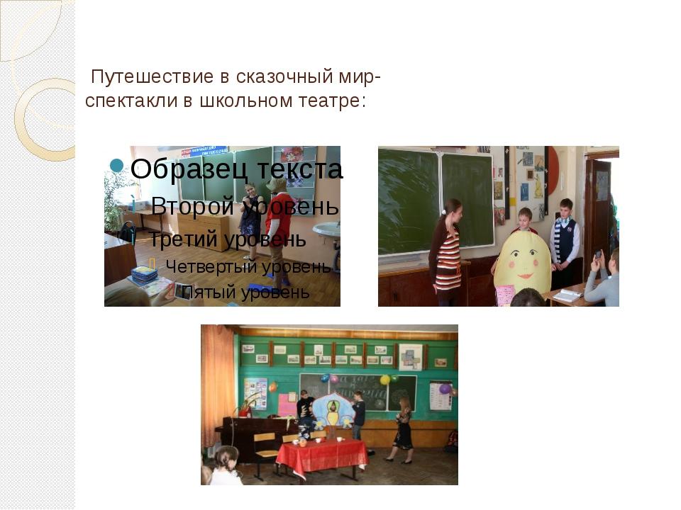 Путешествие в сказочный мир- спектакли в школьном театре: