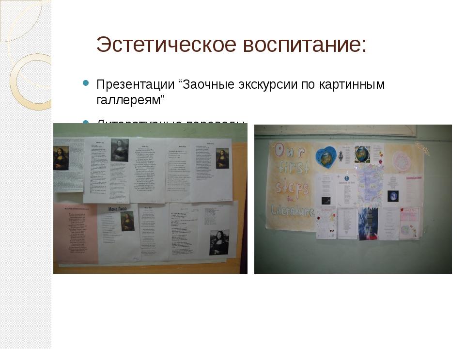 """Эстетическое воспитание: Презентации """"Заочные экскурсии по картинным галлере..."""