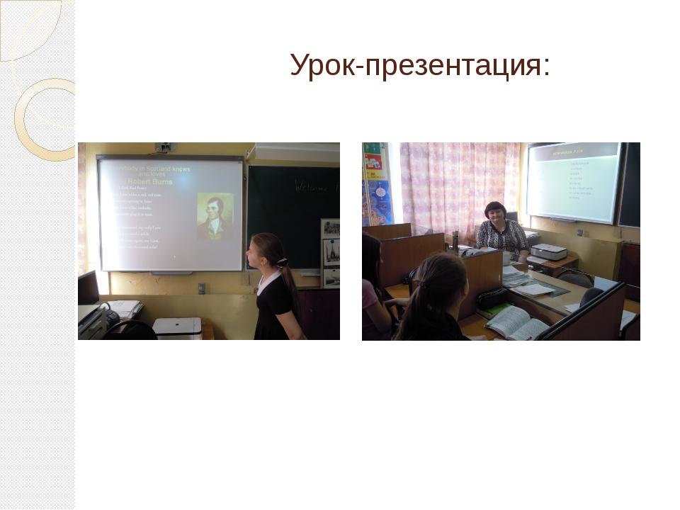 Урок-презентация: