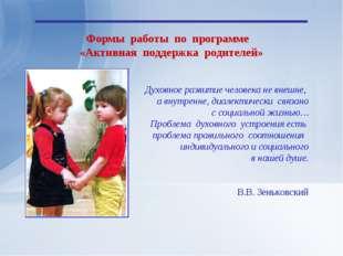 Формы работы по программе «Активная поддержка родителей» Духовное развитие ч