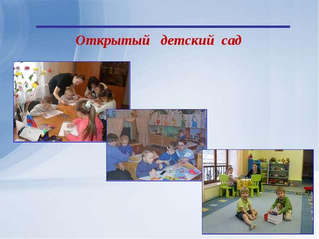 Открытый детский сад