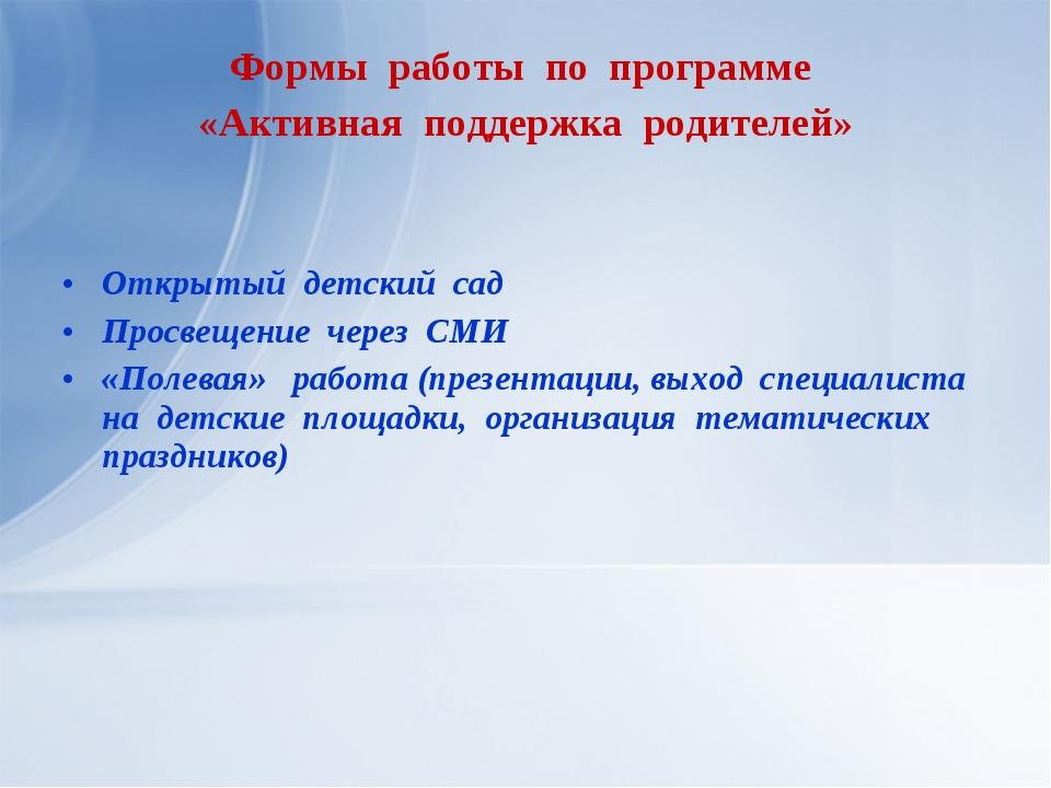 Формы работы по программе «Активная поддержка родителей» Открытый детский сад...