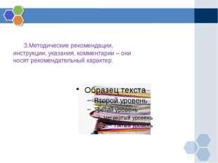 3.Методические рекомендации, инструкции, указания, комментарии – они носят