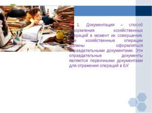 1. Документация – способ оформления хозяйственных операций в момент их сове