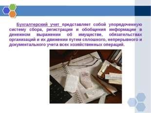 Бухгалтерский учет представляет собой упорядоченную систему сбора, регистра