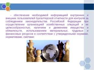 - обеспечение необходимой информацией внутренних и внешних пользователей бу