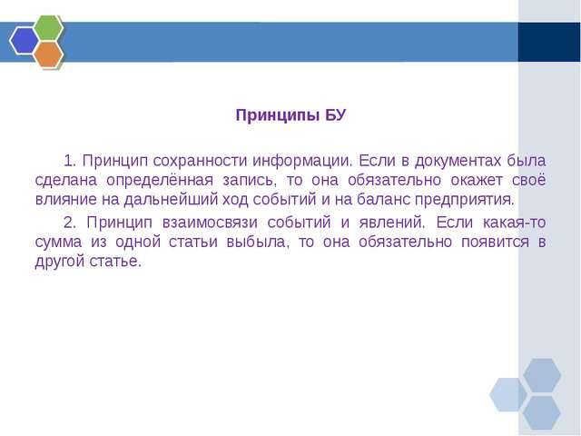 Принципы БУ 1. Принцип сохранности информации. Если в документах была сдела...