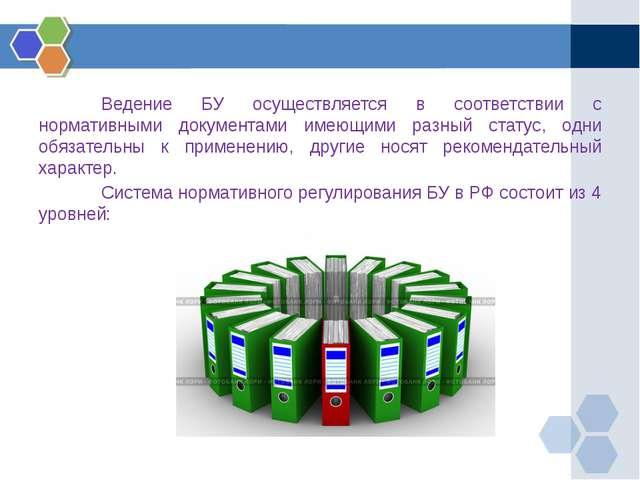 Ведение БУ осуществляется в соответствии с нормативными документами имеющи...