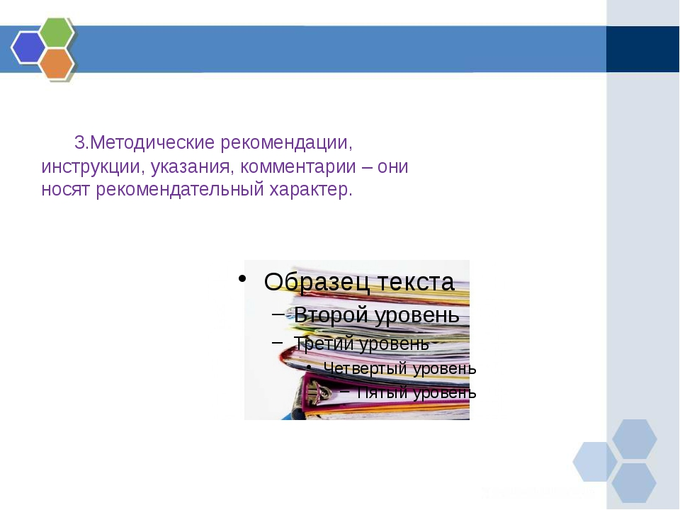 3.Методические рекомендации, инструкции, указания, комментарии – они носят...