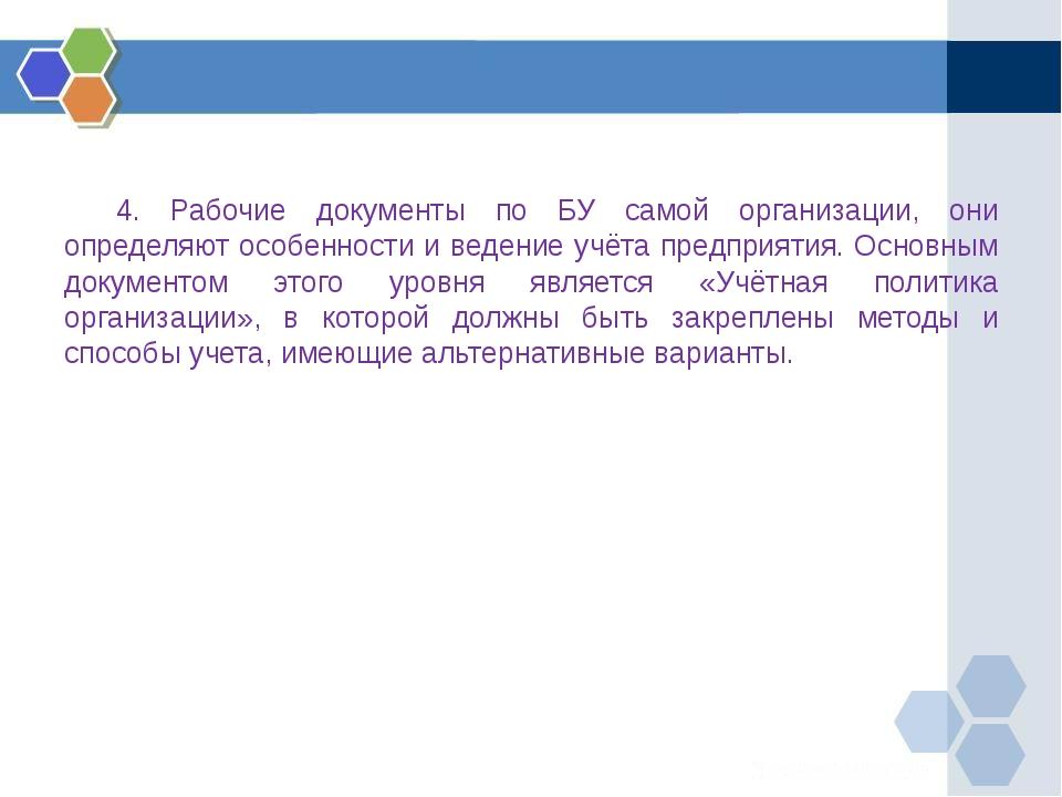 4. Рабочие документы по БУ самой организации, они определяют особенности и...