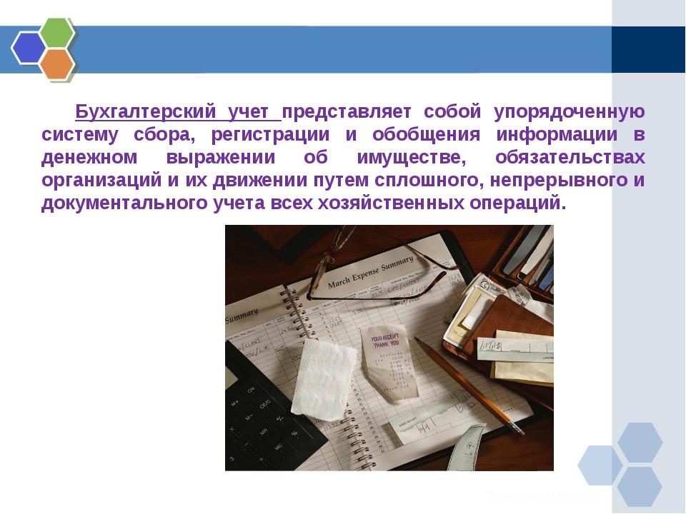 Бухгалтерский учет представляет собой упорядоченную систему сбора, регистра...