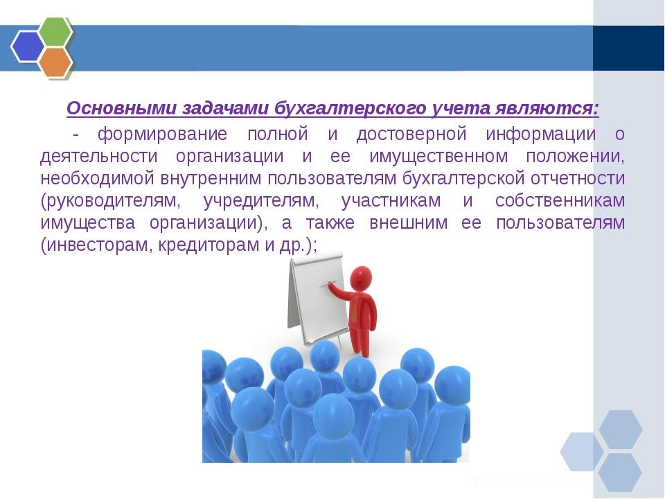 Основными задачами бухгалтерского учета являются: - формирование полной и д...