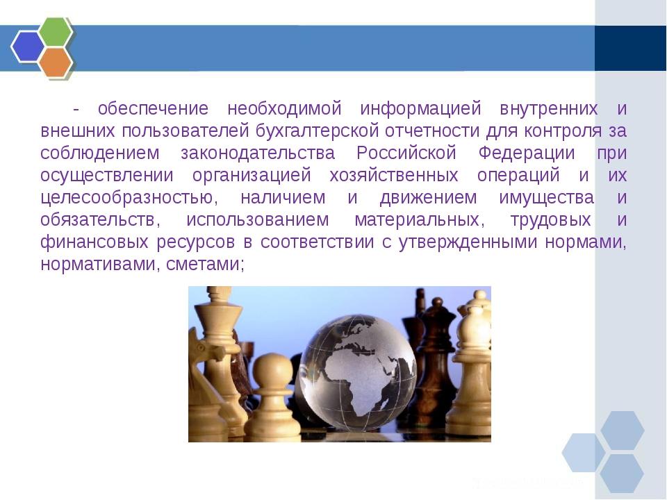 - обеспечение необходимой информацией внутренних и внешних пользователей бу...