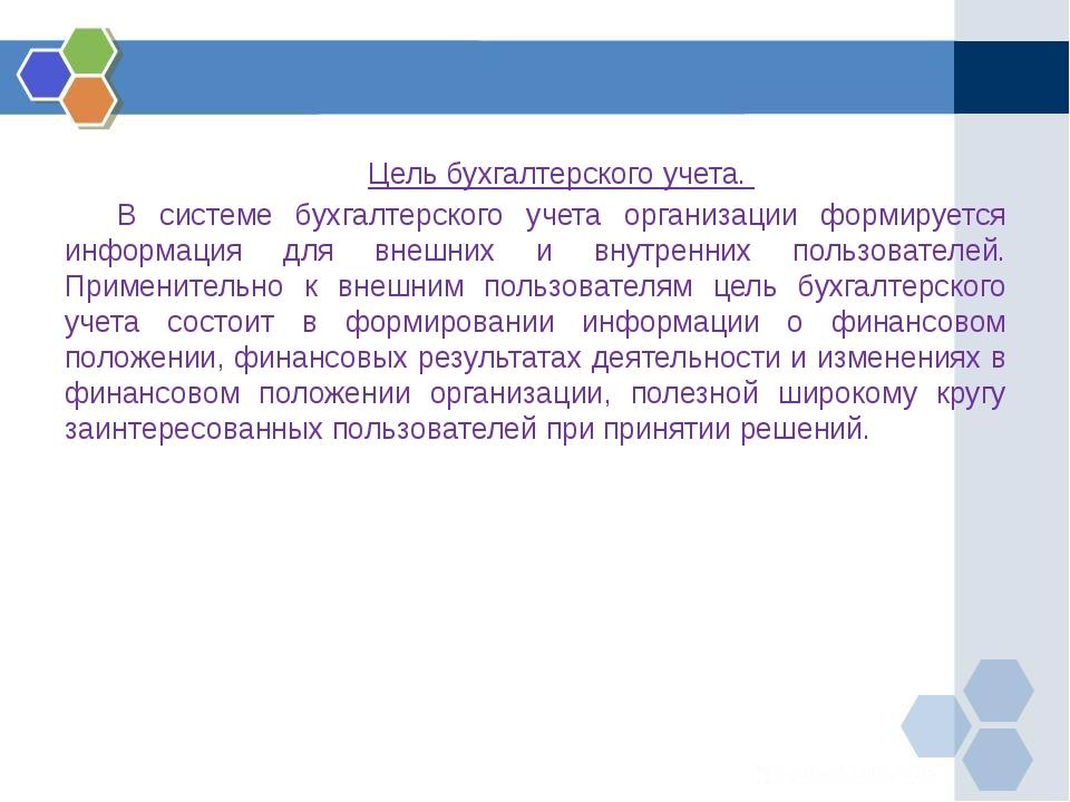 Цель бухгалтерского учета. В системе бухгалтерского учета организации форм...