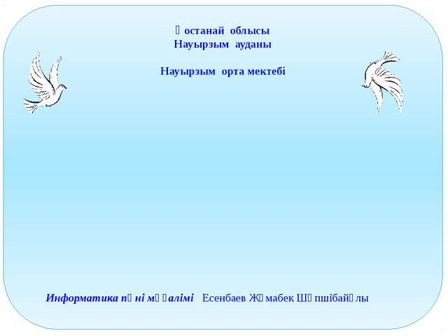 Қостанай облысы Науырзым ауданы Науырзым орта мектебі        Информ...