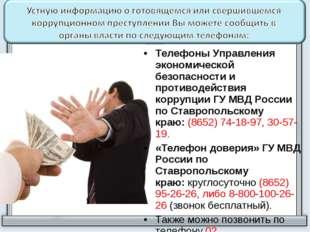 Телефоны Управления экономической безопасности и противодействия коррупции ГУ