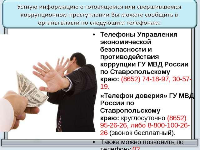 Телефоны Управления экономической безопасности и противодействия коррупции ГУ...