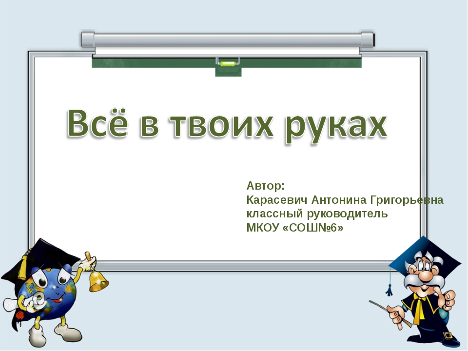 Автор: Карасевич Антонина Григорьевна классный руководитель МКОУ «СОШ№6»