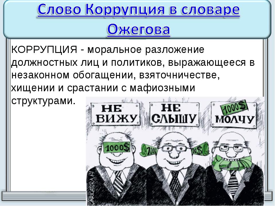 КОРРУПЦИЯ - моральное разложение должностных лиц и политиков, выражающееся в...