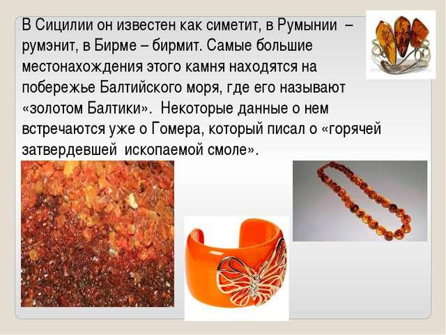 В Сицилии он известен как симетит, в Румынии –румэнит, в Бирме – бирмит. Самы...