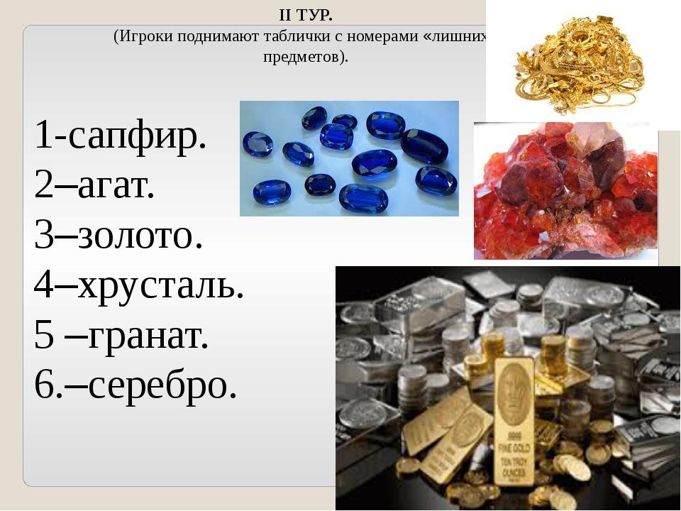 II ТУР. (Игроки поднимают таблички с номерами «лишних» предметов). 1-сапфир....