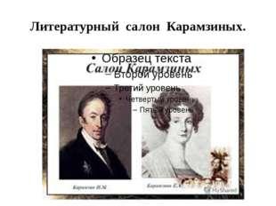 Литературный салон Карамзиных.