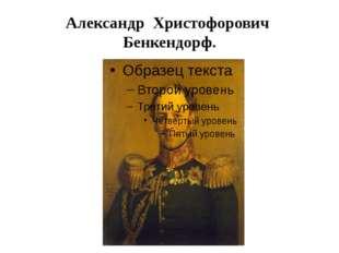 Александр Христофорович Бенкендорф.
