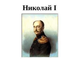 Николай Ι