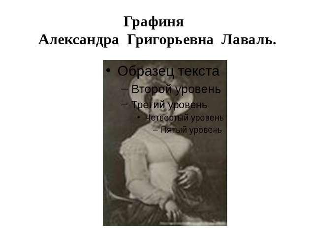 Графиня Александра Григорьевна Лаваль.