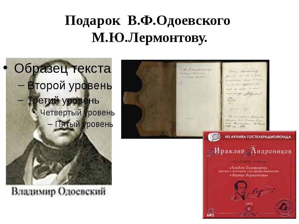 Подарок В.Ф.Одоевского М.Ю.Лермонтову.
