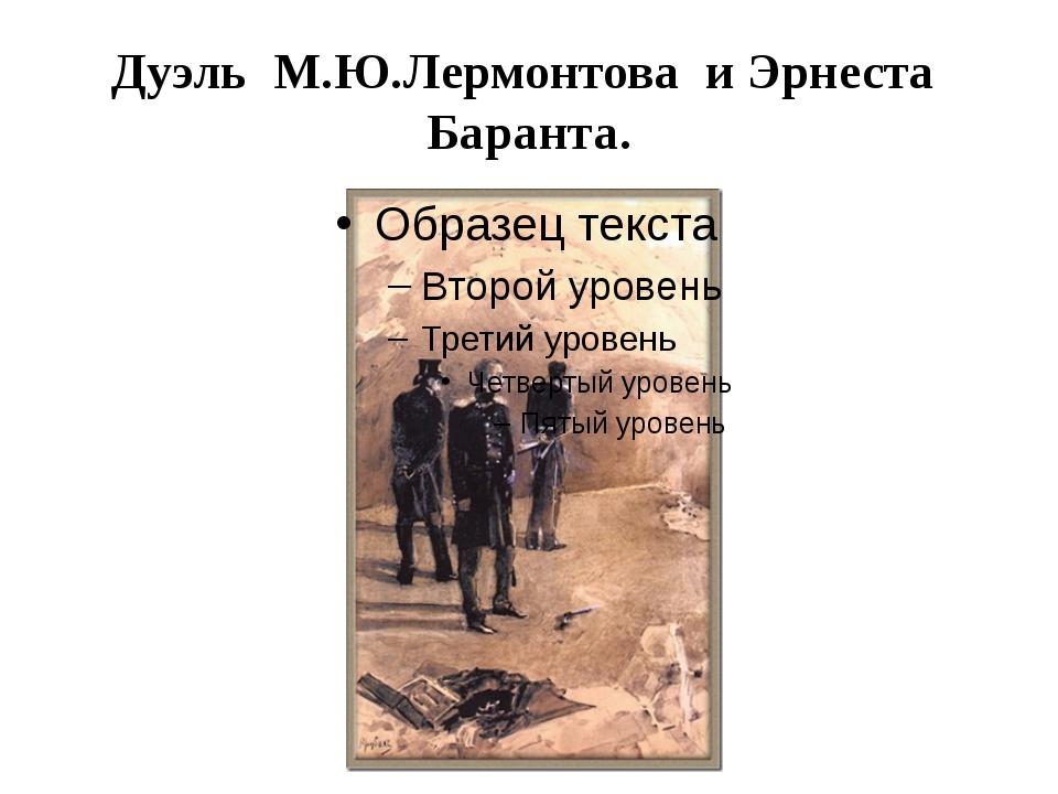 Дуэль М.Ю.Лермонтова и Эрнеста Баранта.