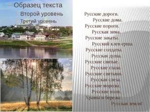 Русские дороги. Русские дома. Русские пороги. Русская зима. Русские закаты. Р