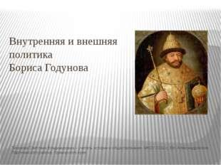 Внутренняя и внешняя политика Бориса Годунова Тихонова Светлана Владимировна