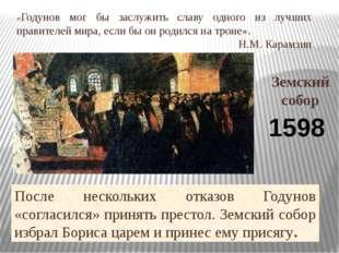 Земский собор После нескольких отказов Годунов «согласился» принять престол.